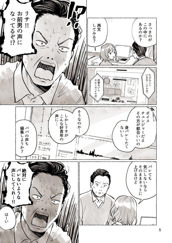パパと巨乳JKとゲーム実況2