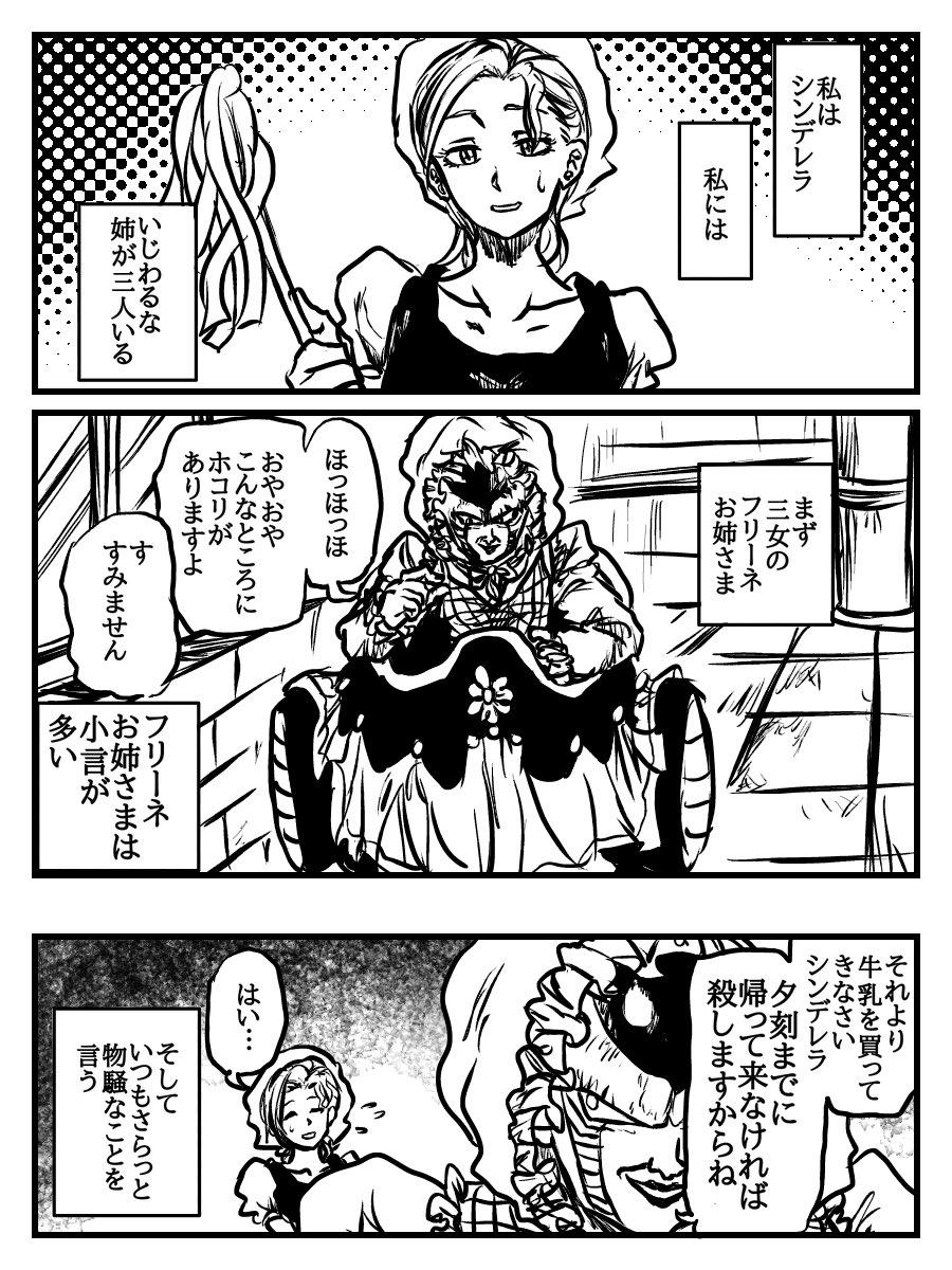 北斗神拳&ジョジョの奇妙な冒険コラボ漫画